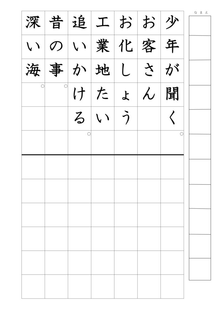文の書き写し上下3年漢字30