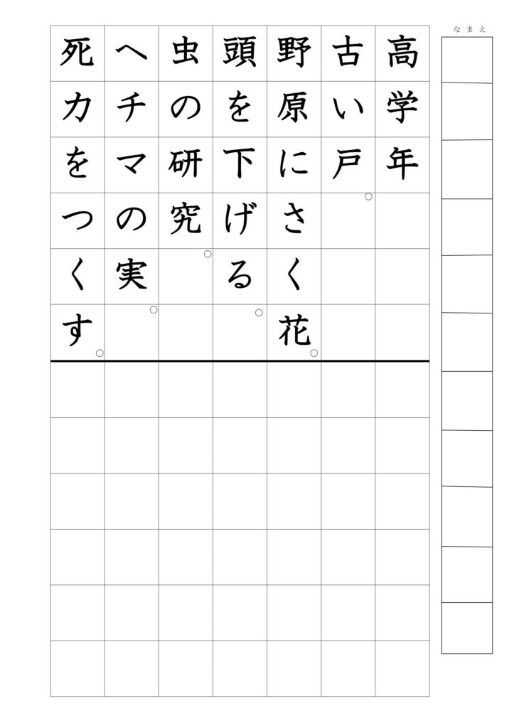 文の書き写し上下3年漢字32