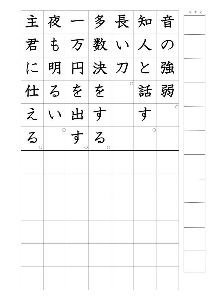 文の書き写し上下3年漢字33