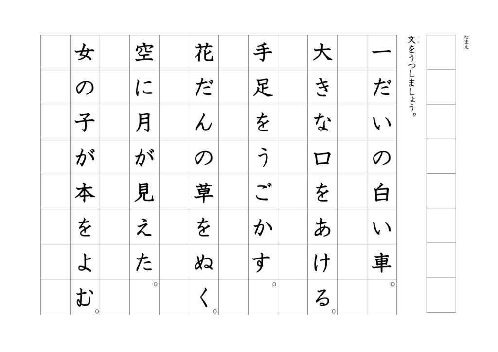 漢字書き写しプリント1年左きき用01