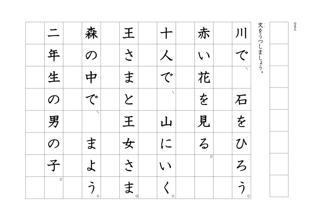 漢字書き写しプリント1年左きき用02
