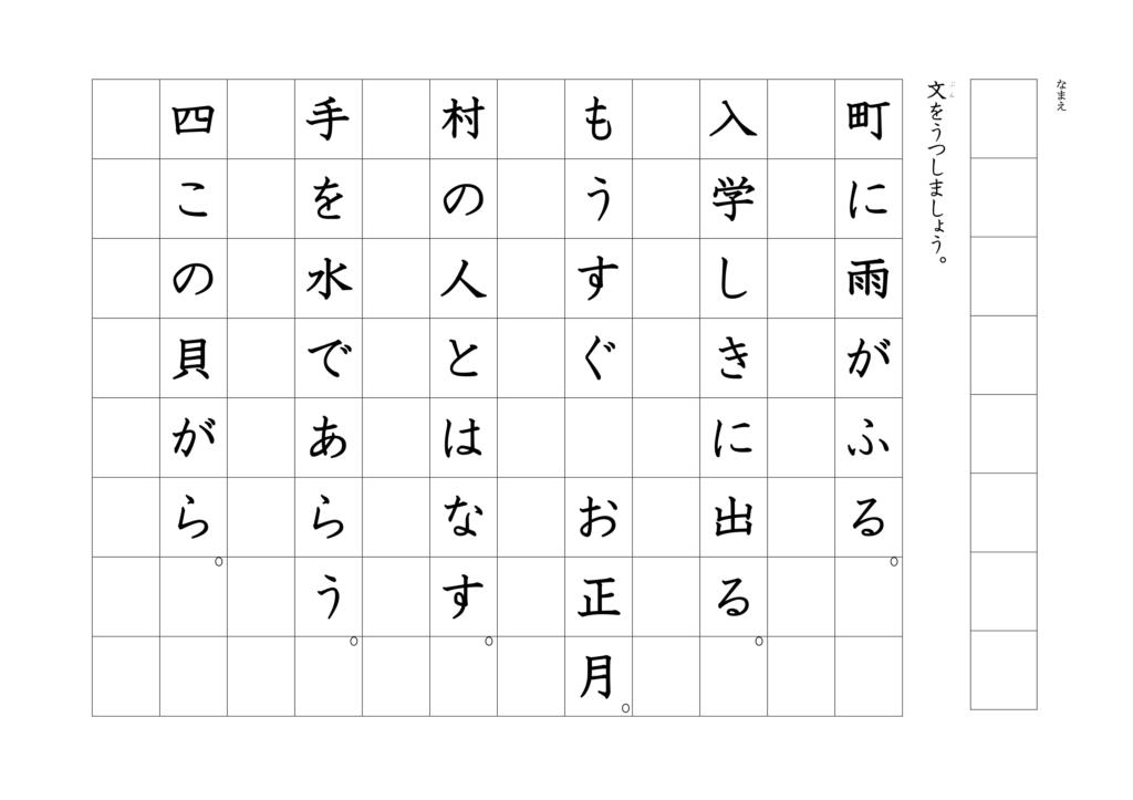 漢字書き写しプリント1年左きき用04