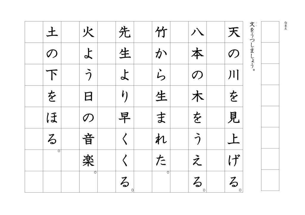 漢字書き写しプリント1年左きき用05