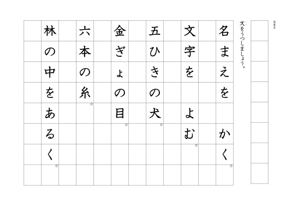 漢字書き写しプリント1年左きき用06