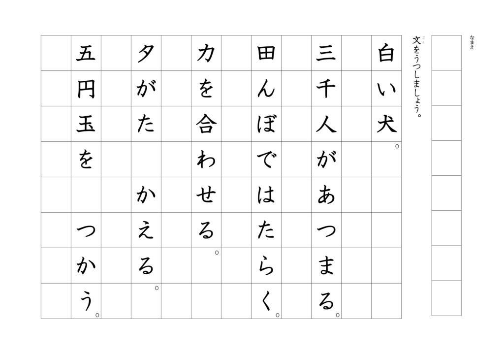 漢字書き写しプリント1年左きき用07