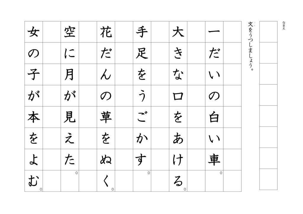 漢字書き写しプリント1年右きき用01