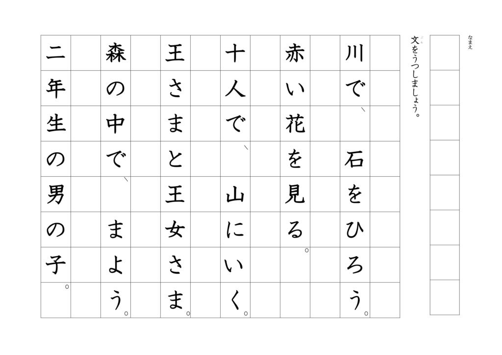 漢字書き写しプリント1年右きき用02