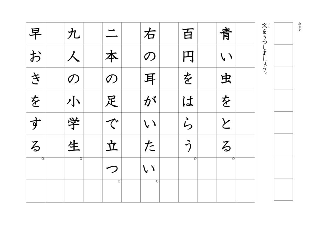 漢字書き写しプリント1年右きき用03