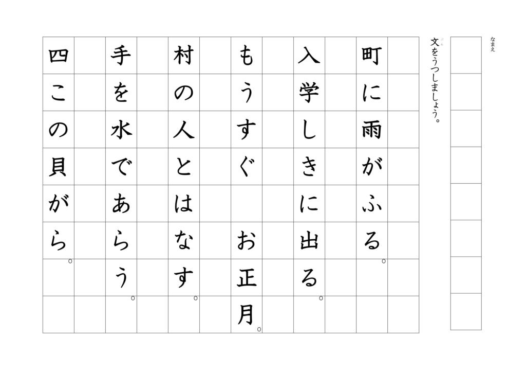 漢字書き写しプリント1年右きき用04