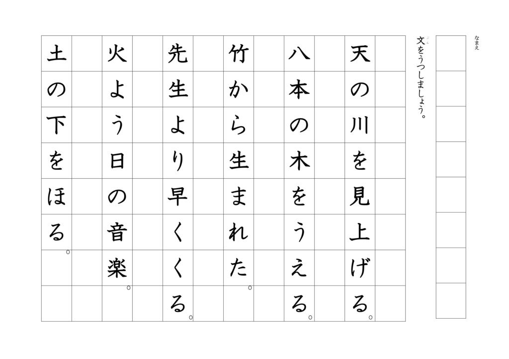 漢字書き写しプリント1年右きき用05