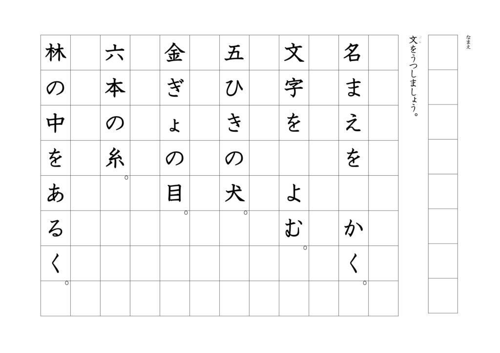 漢字書き写しプリント1年右きき用06