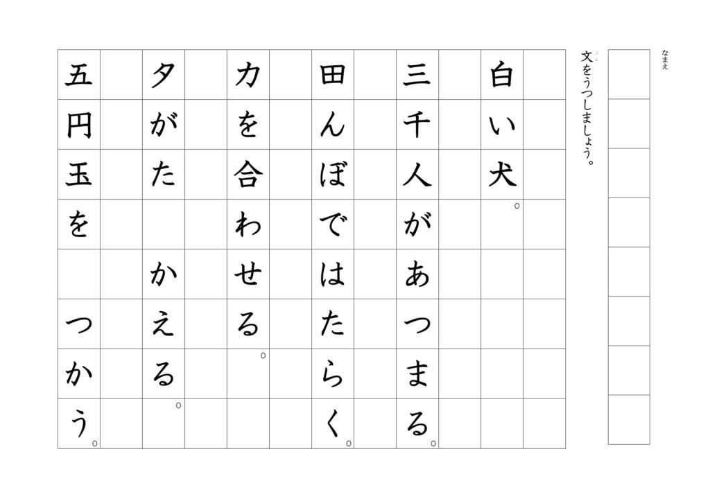漢字書き写しプリント1年右きき用07