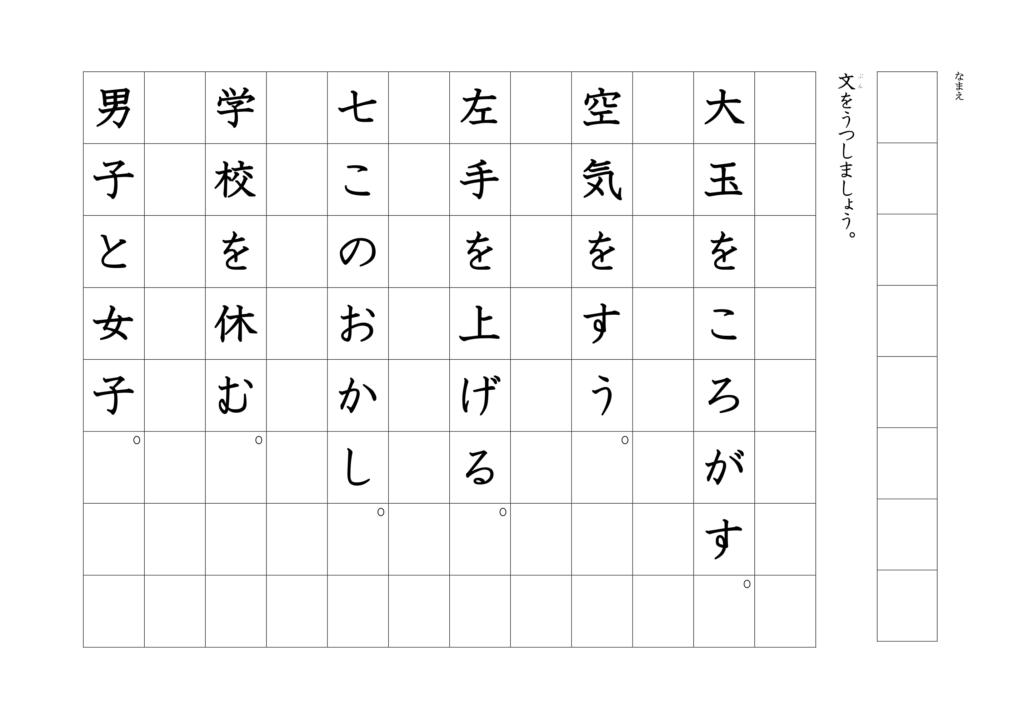 漢字書き写しプリント1年右きき用08