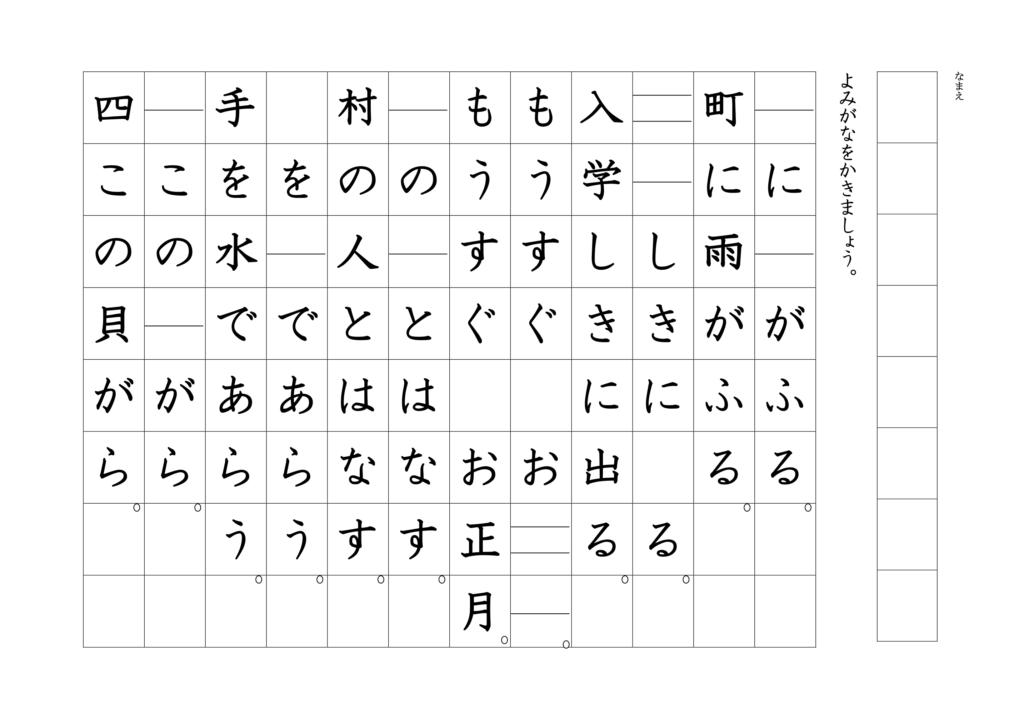 漢字よみがなプリント1年04