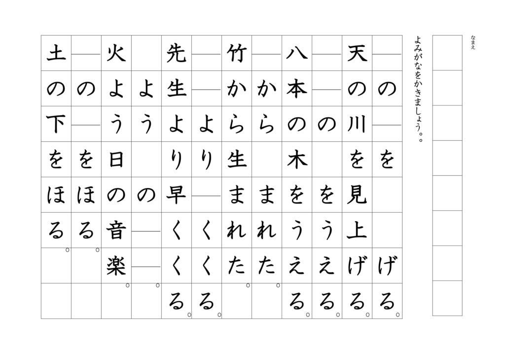 漢字よみがなプリント1年05
