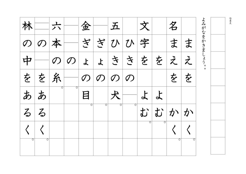 漢字よみがなプリント1年06
