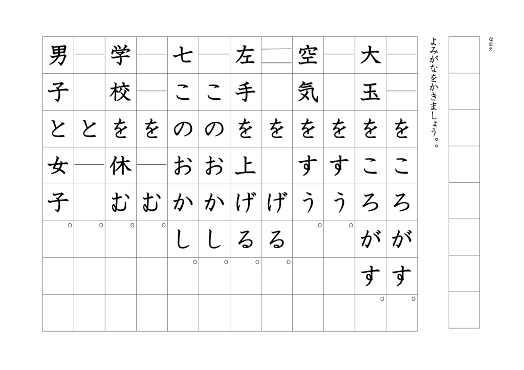 漢字よみがなプリント1年08