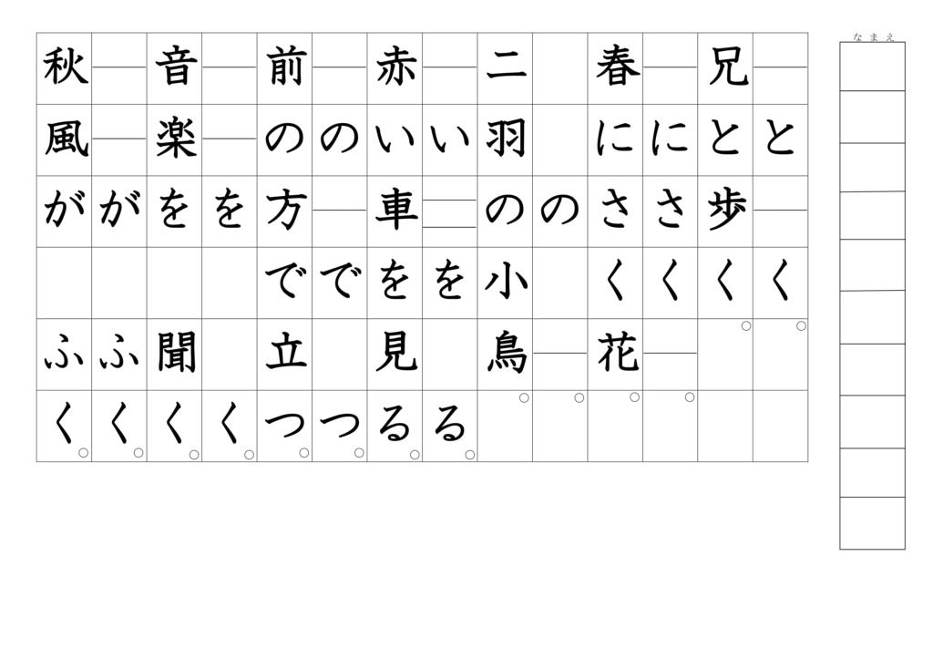 漢字よみがなプリント2年02