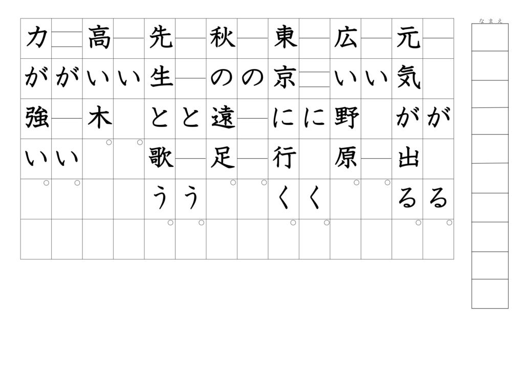 漢字よみがなプリント2年07