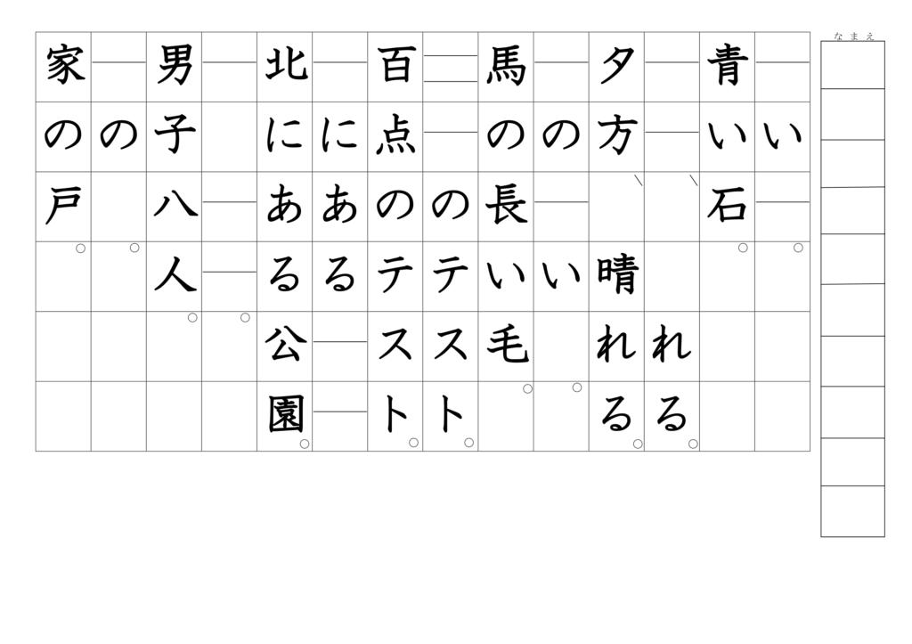 漢字よみがなプリント2年08