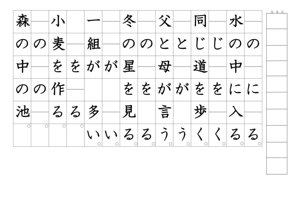 漢字よみがなプリント2年09