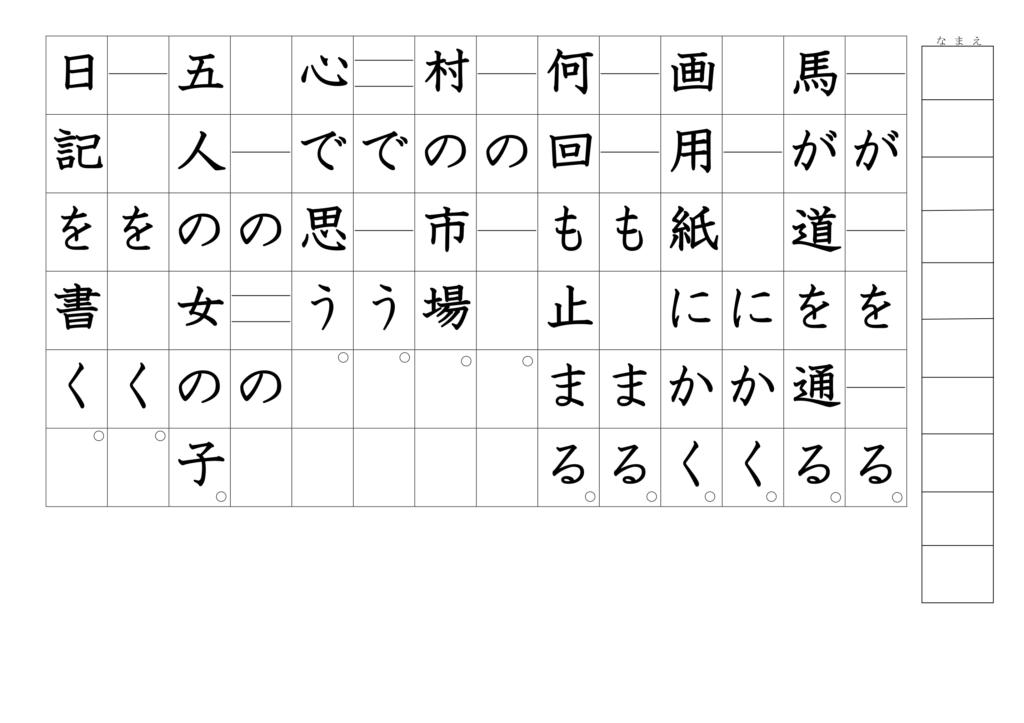 漢字よみがなプリント2年10