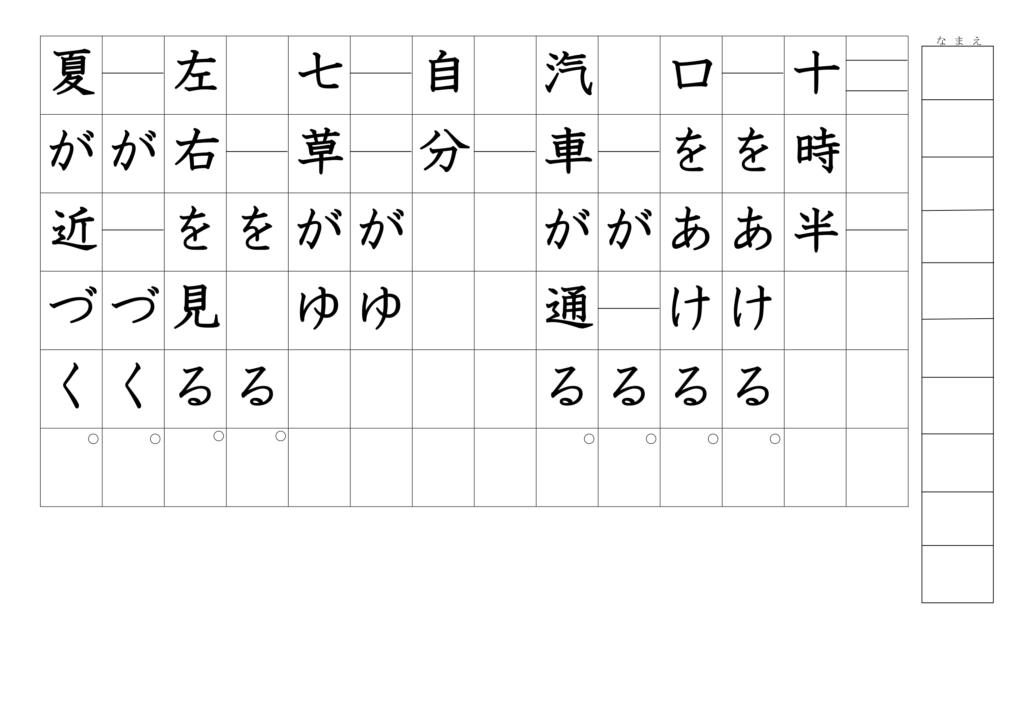 漢字よみがなプリント2年11