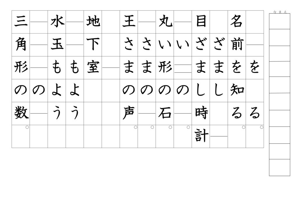 漢字よみがなプリント2年15