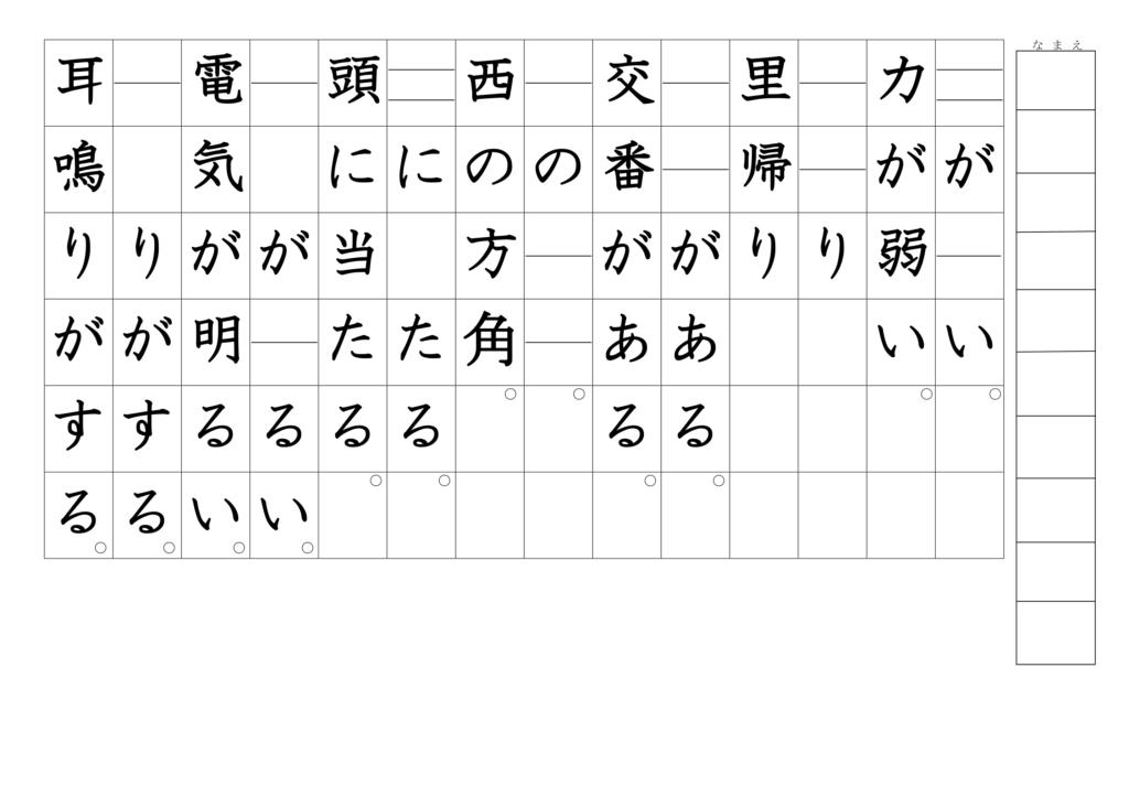 漢字よみがなプリント2年16