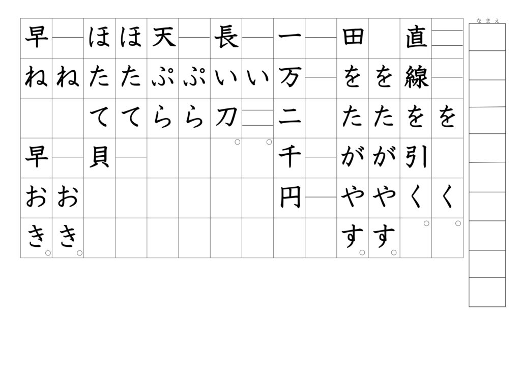 漢字よみがなプリント2年17