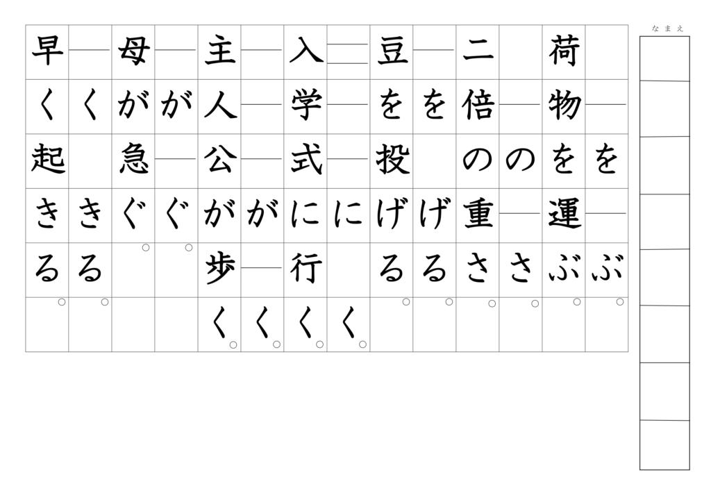 漢字よみがなプリント3年02