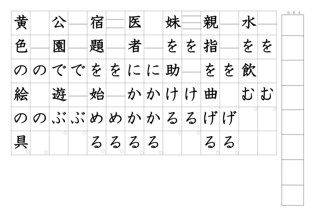 漢字よみがなプリント3年03