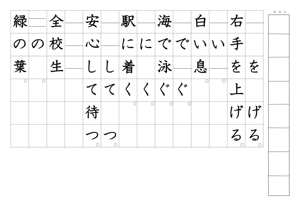 漢字よみがなプリント3年06