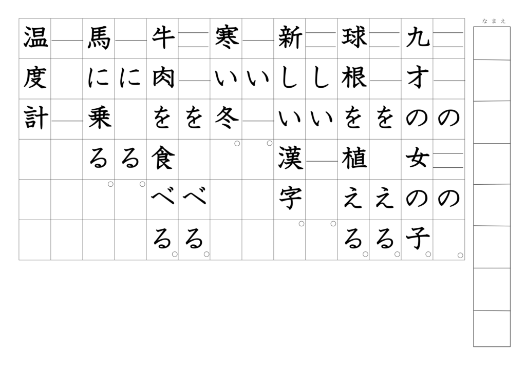 漢字よみがなプリント3年07