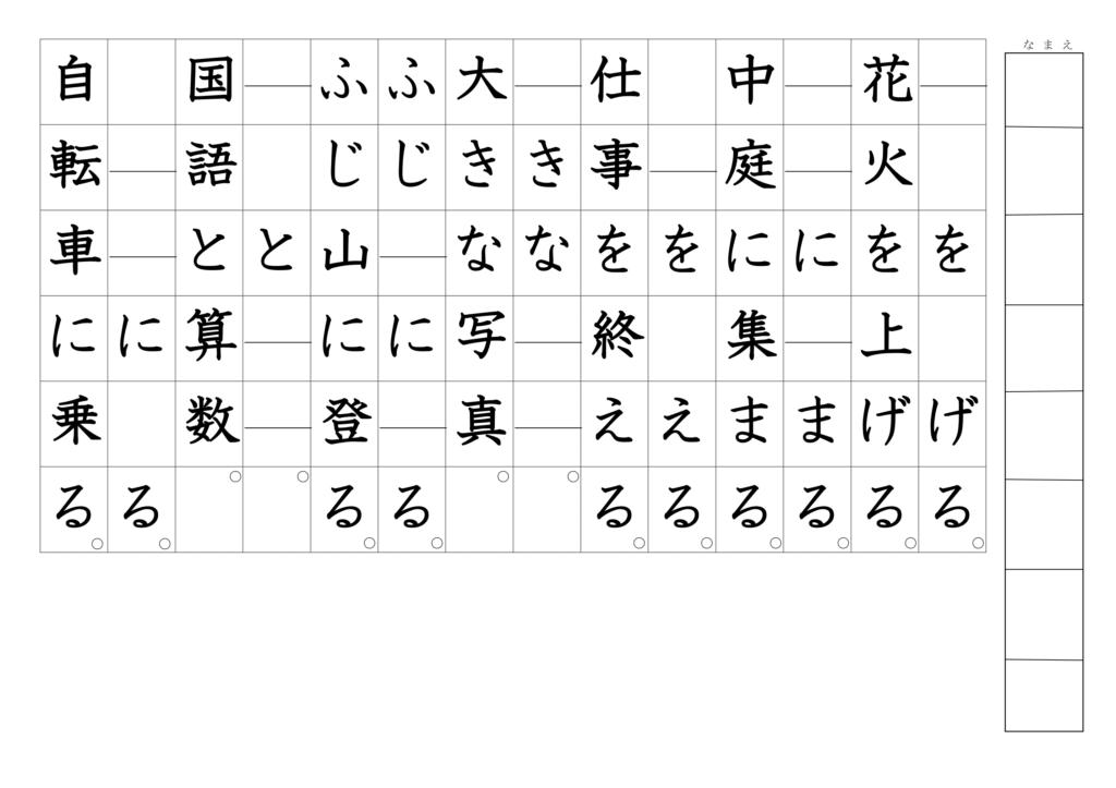 漢字よみがなプリント3年08