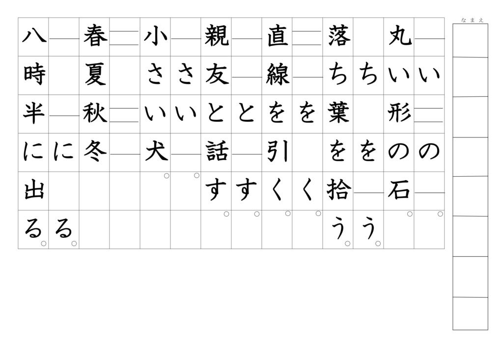 漢字よみがなプリント3年10