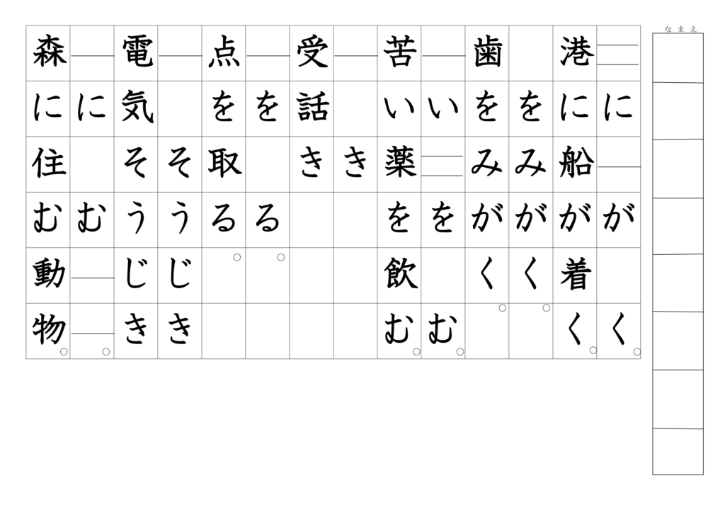 漢字よみがなプリント3年13