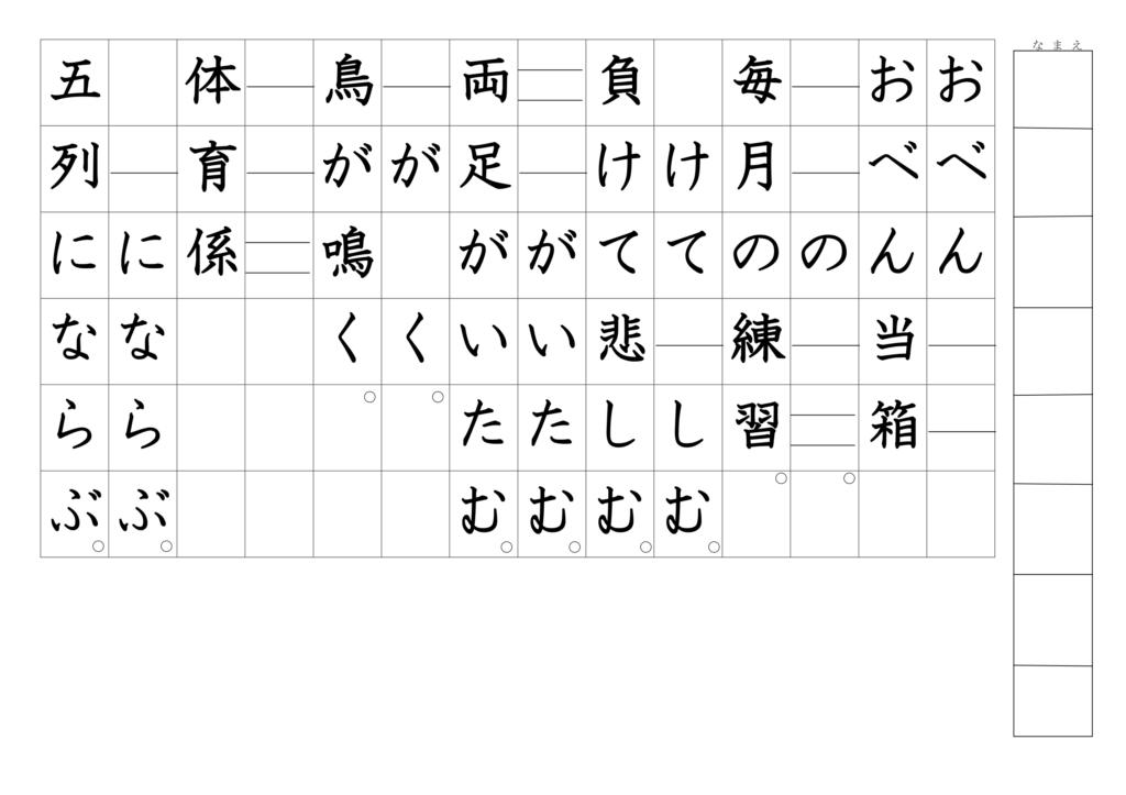 漢字よみがなプリント3年15