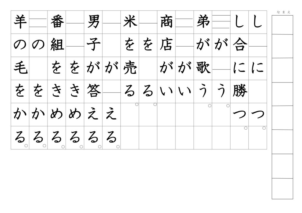 漢字よみがなプリント3年16