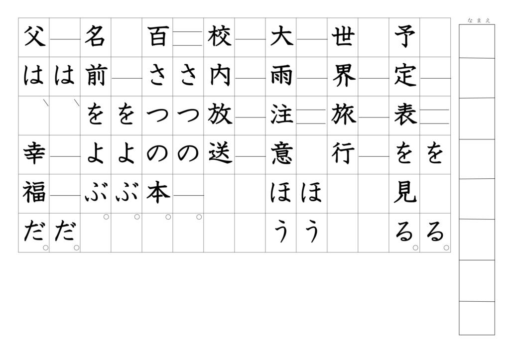 漢字よみがなプリント3年17