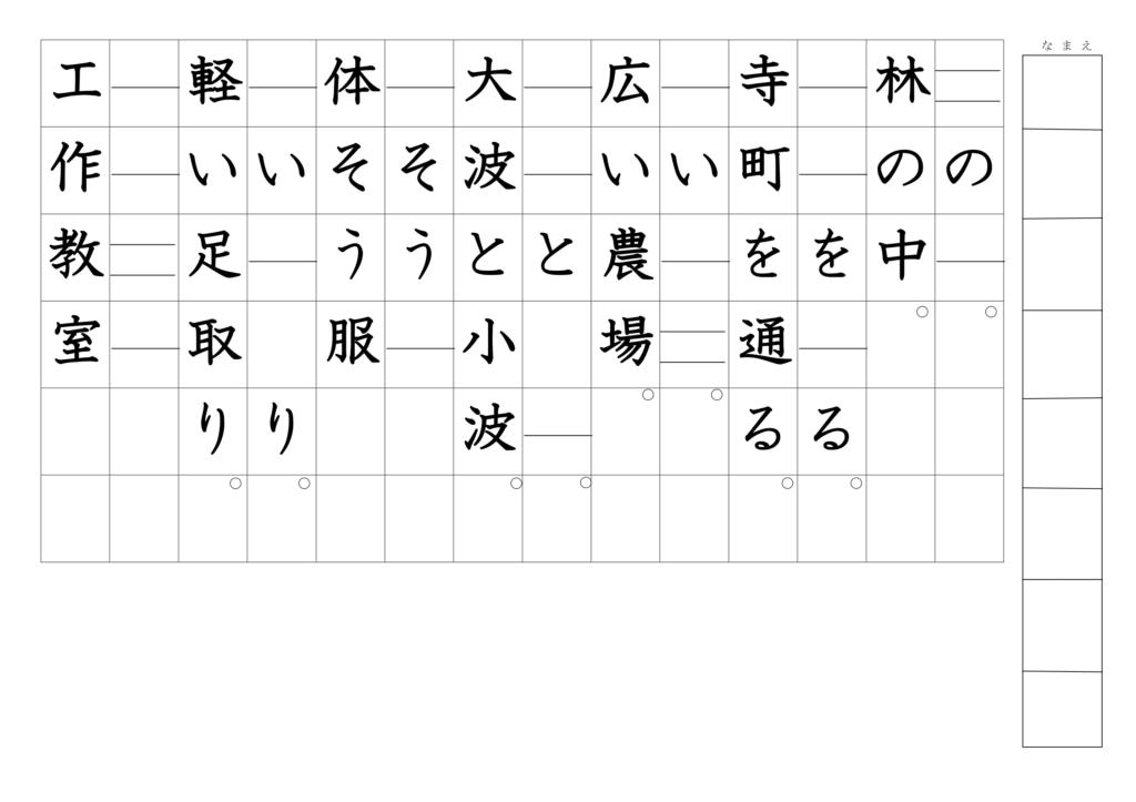 漢字よみがなプリント3年18