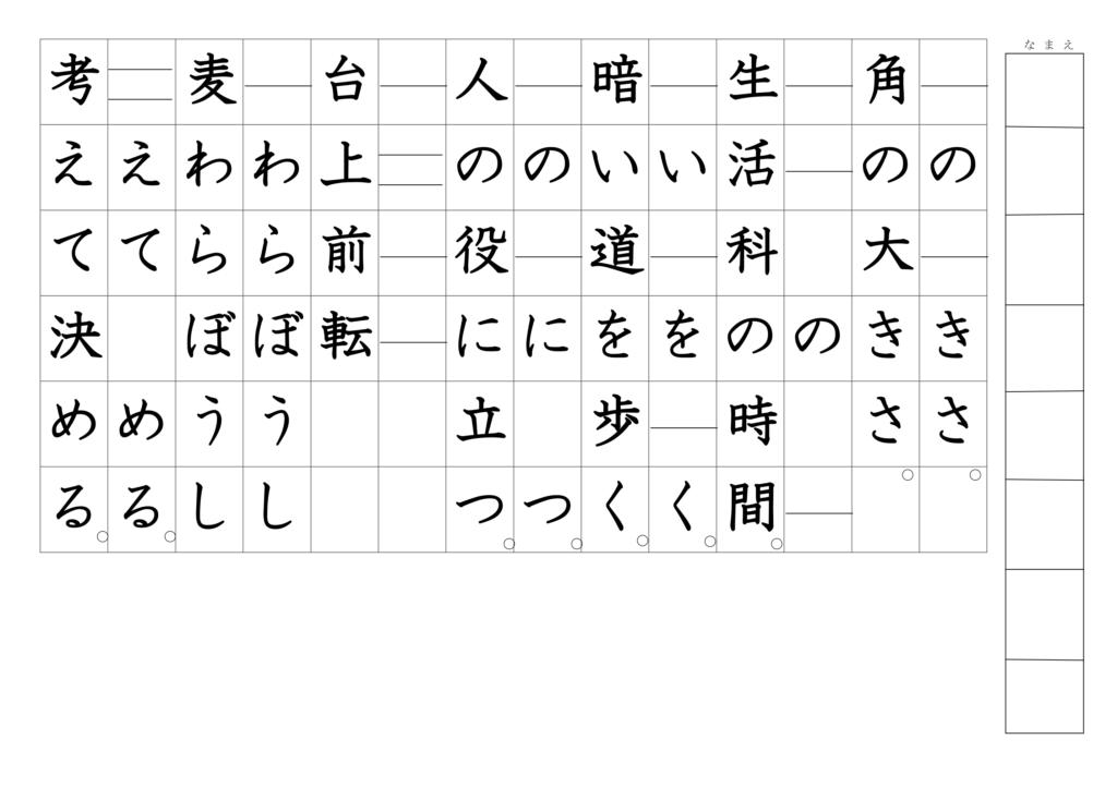 漢字よみがなプリント3年19