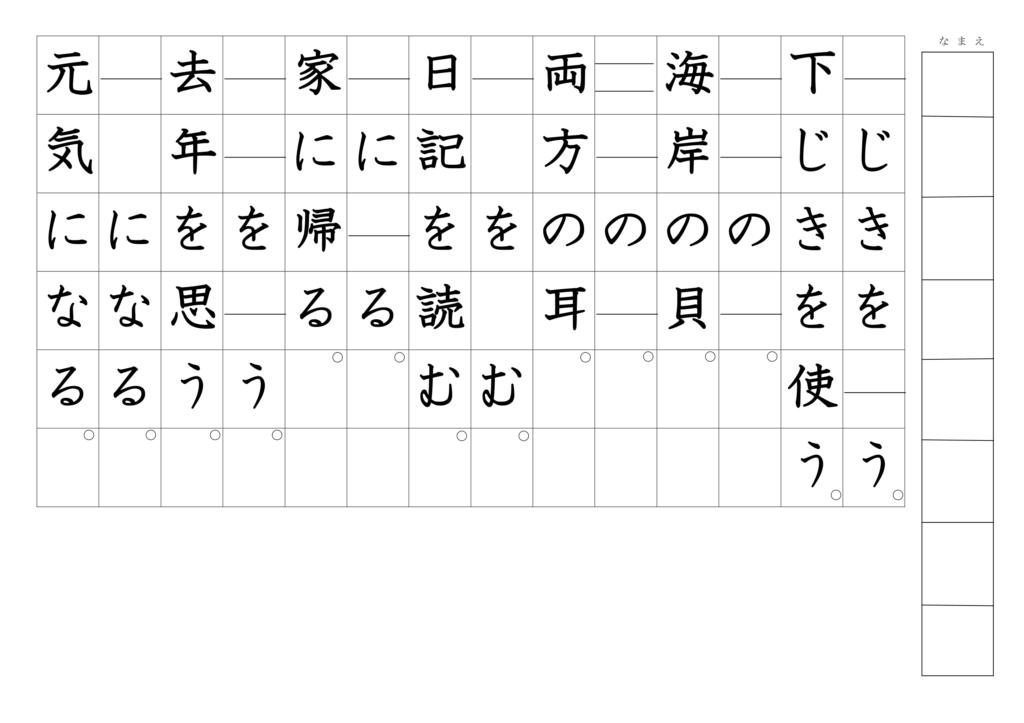 漢字よみがなプリント3年20
