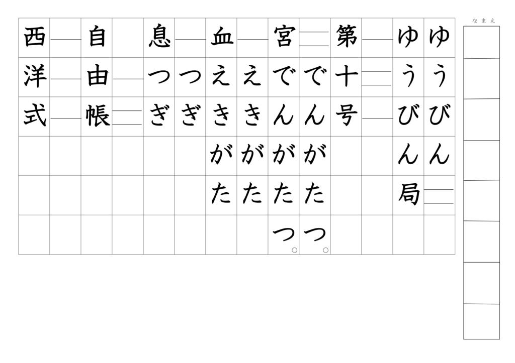 漢字よみがなプリント3年22