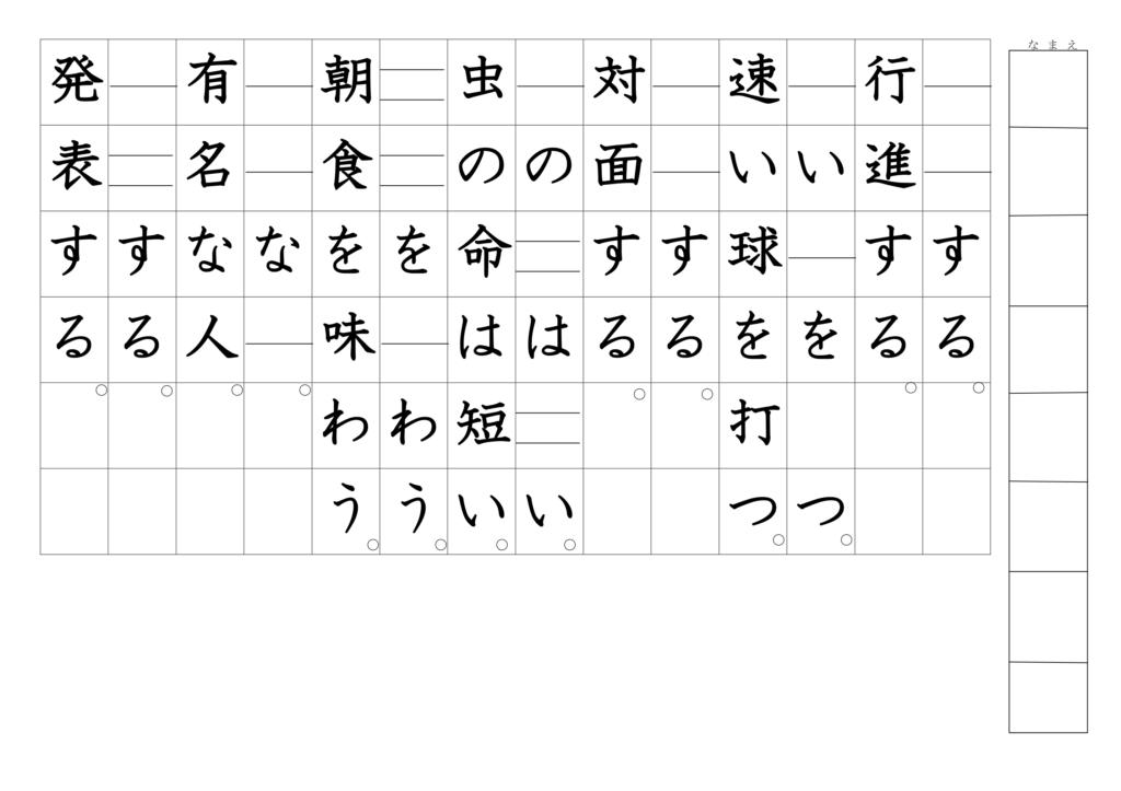漢字よみがなプリント3年24