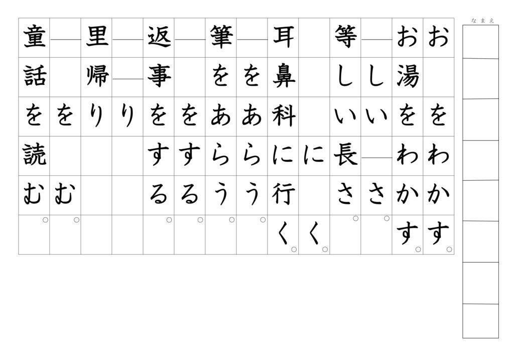 漢字よみがなプリント3年25