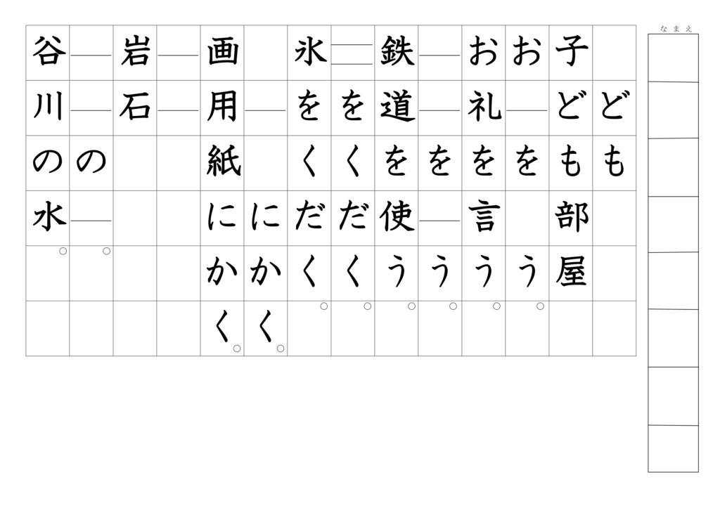 漢字よみがなプリント3年29