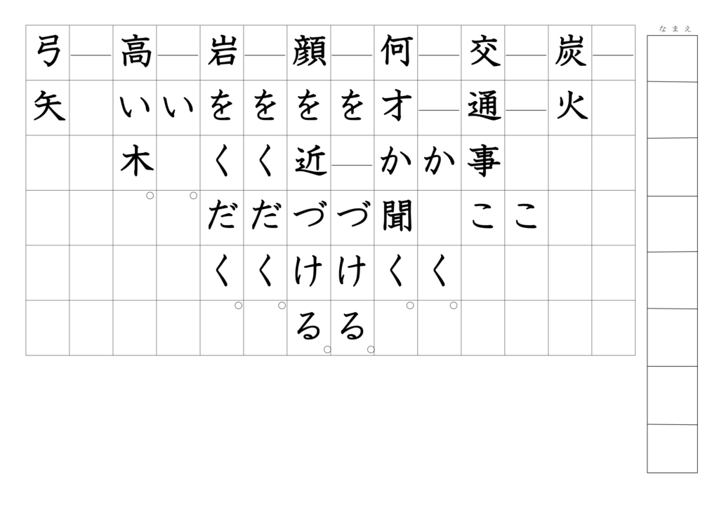 漢字よみがなプリント3年31