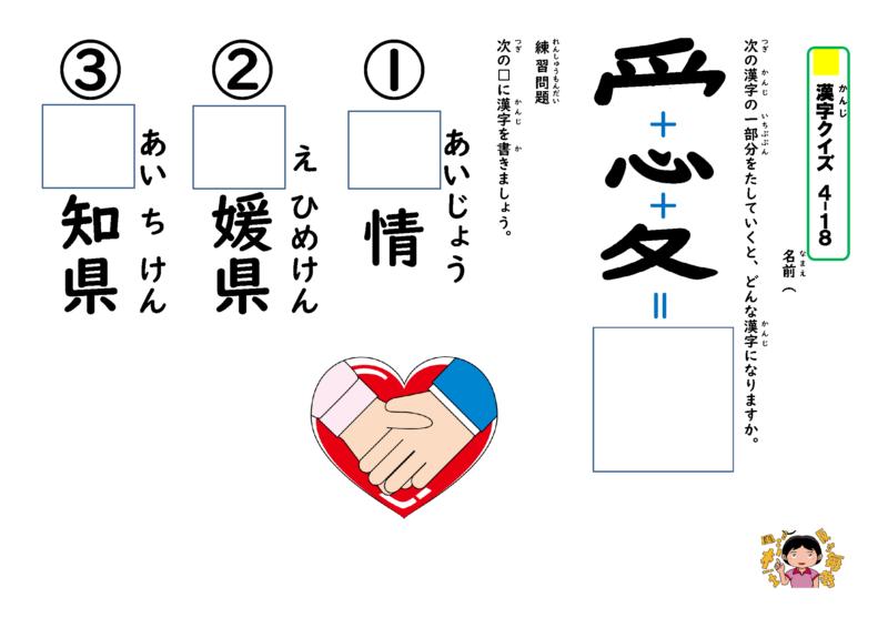 漢字クイズ4年