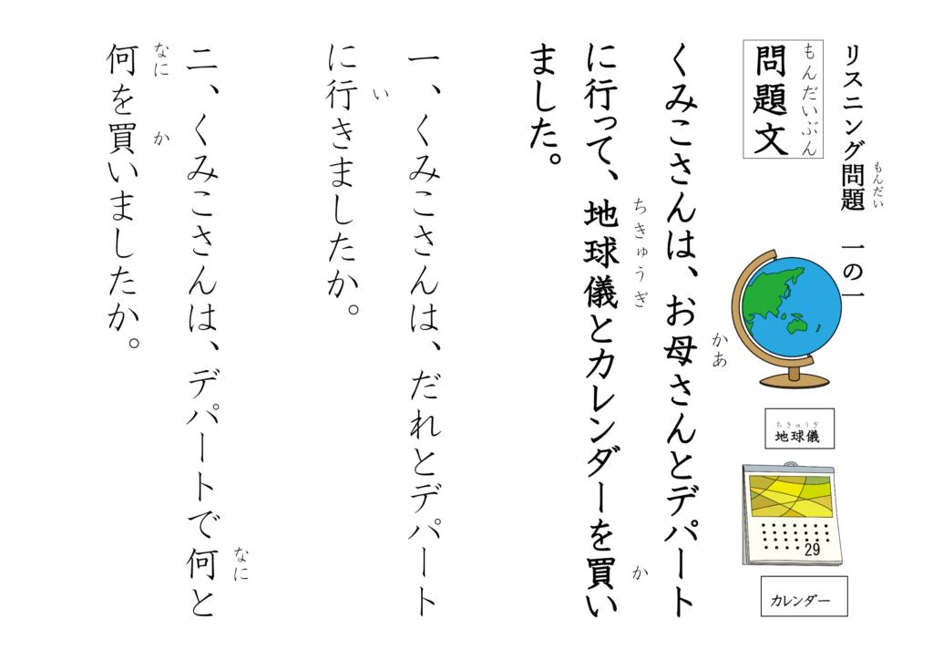 聞き取り記憶(リスニング)01